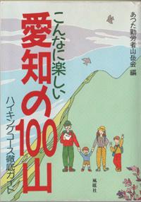 s愛知の100山初版
