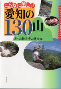 s旧・あいちの130山表紙