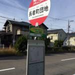 1.尾張富士バス停について