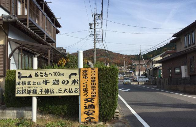尾張富士20151209 (21)