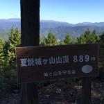 愛知の130山 No.59 夏焼城ヶ山 標高の訂正