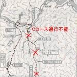 No.39 日本ヶ塚山 周回登山道(Aコース、Cコース)通行不能