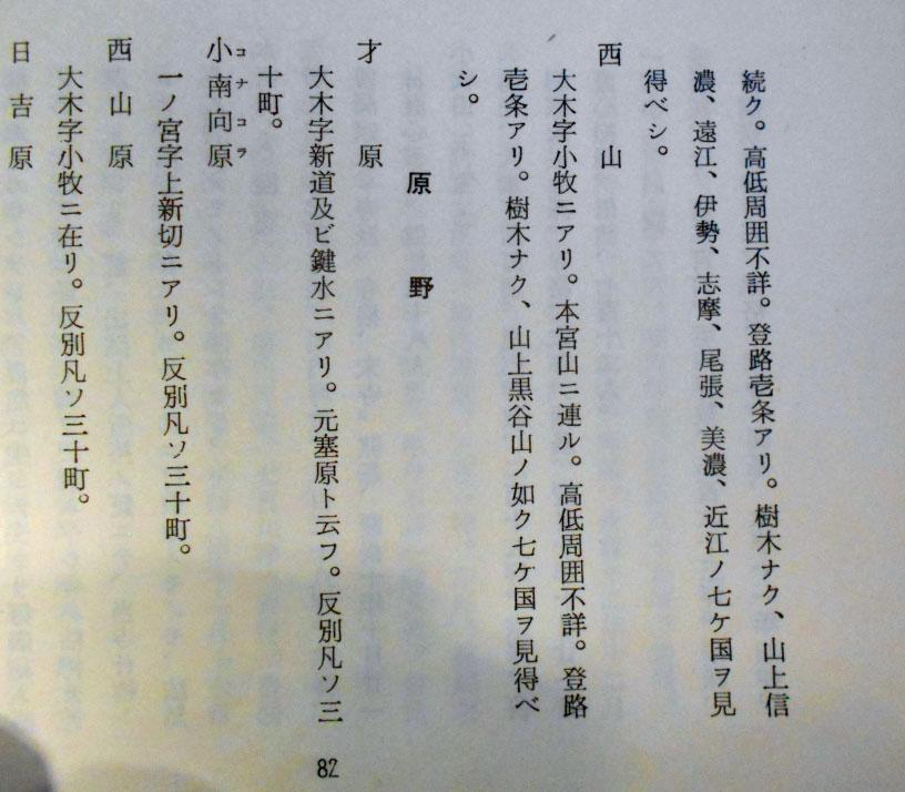 新訂三河国宝飯郡誌(1980年)