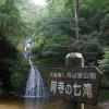 No.90 鉛山と阿寺の七滝