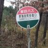No.7 弥勒山、No.8 同樹山バス停変更 及び地図の間違い